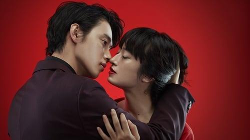 Todome no Kiss