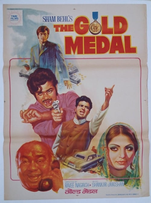 The Gold Medal (1969)