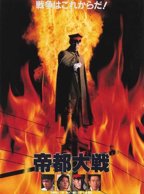Tokyo: The Last War (1989) Poster