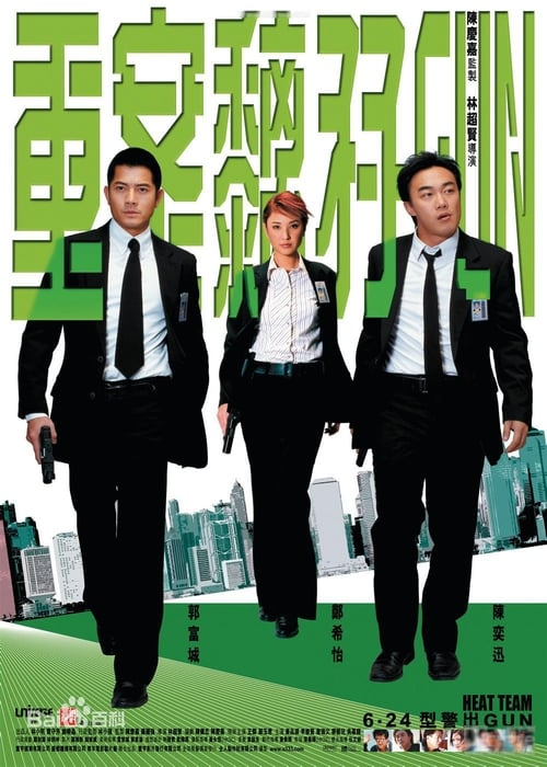 Assistir Filme 重案黐孖GUN Com Legendas On-Line
