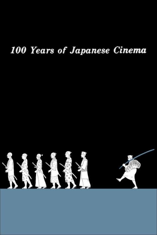 100 Years of Japanese Cinema (1995) Poster