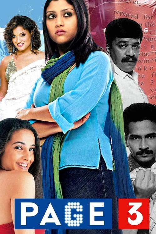 Page 3 film en streaming