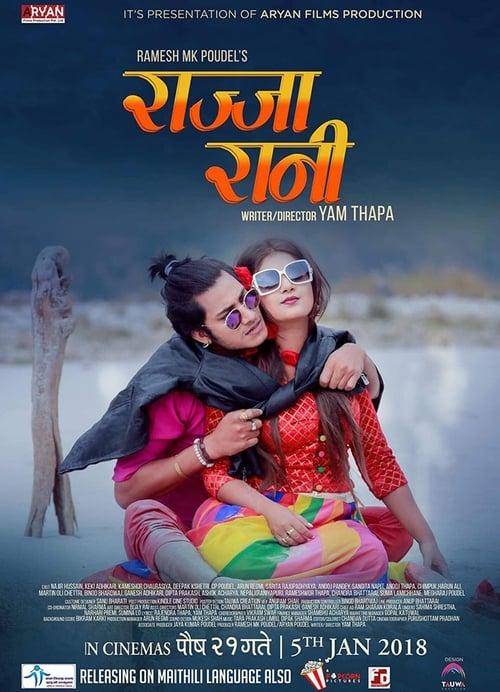 مشاهدة Rajja Rani في نوعية جيدة