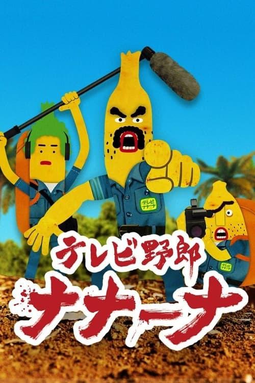 TV Yarou Nanaana : Wakuwaku Doukutsu Land (2018)