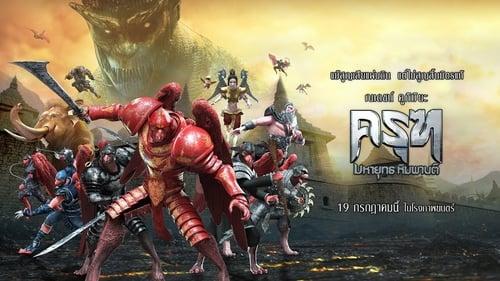 Krut: The Himmaphan Warriors (ครุฑ มหายุทธ หิมพานต์)