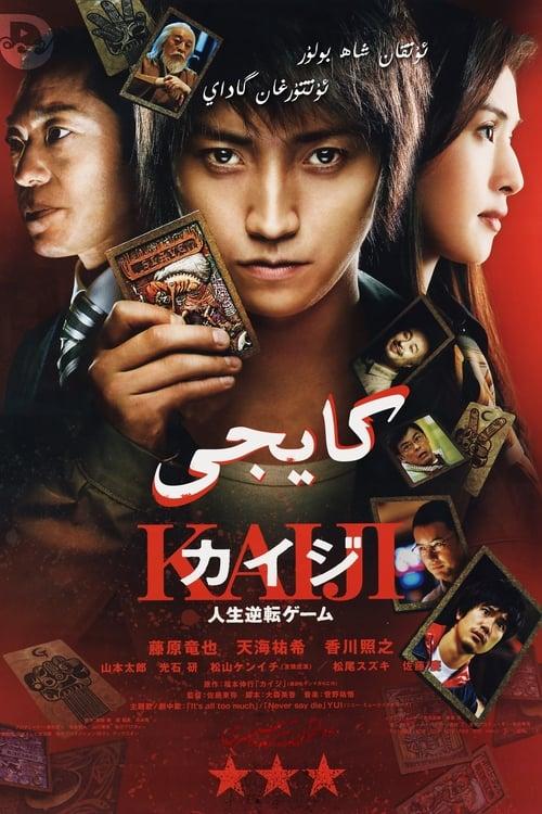 Kaiji (2009) ไคจิ กลโกงมรณะ ภาค1