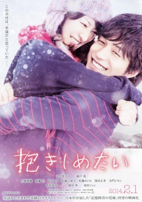 I Just Wanna Hug You (2014) Poster
