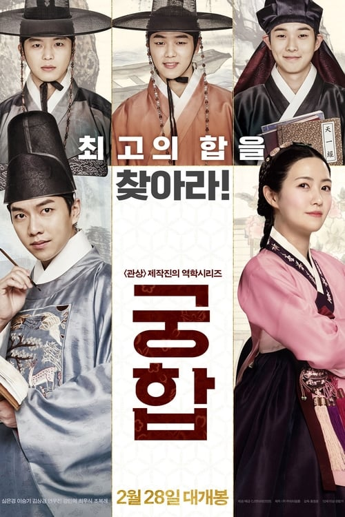 Ver The Princess and the Matchmaker (2018) Online