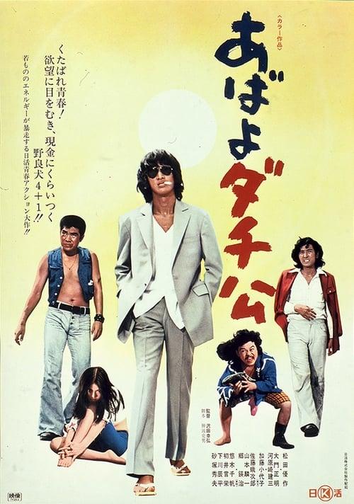The Four Roughnecks (1974)