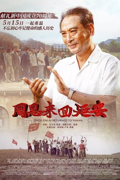 Zhou Enlai Returned To Yanan