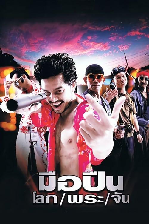 Killer Tattoo (2001) มือปืนโลกพระจัน