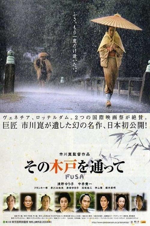 Fusa (1993) Poster