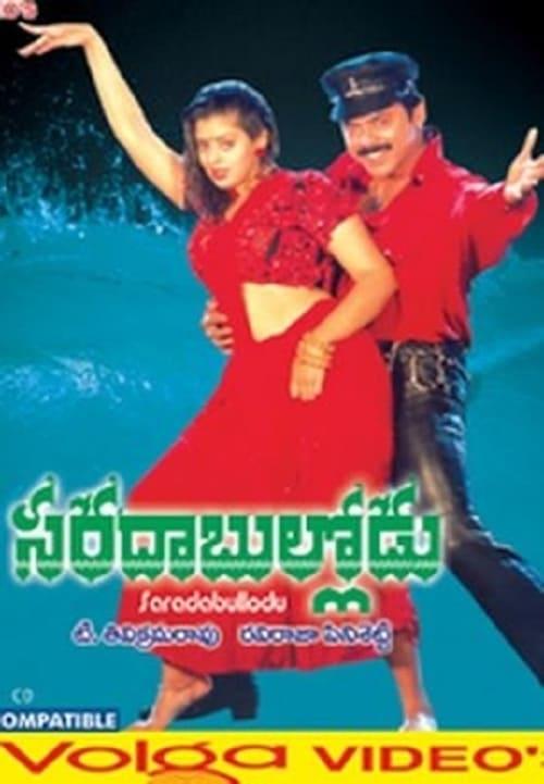 فيلم Saradha Bullodu مجانا