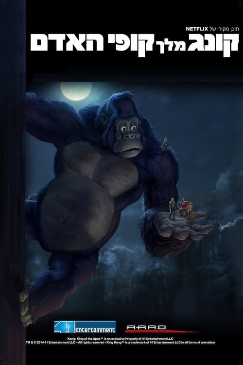 Banner of Kong: King of the Apes