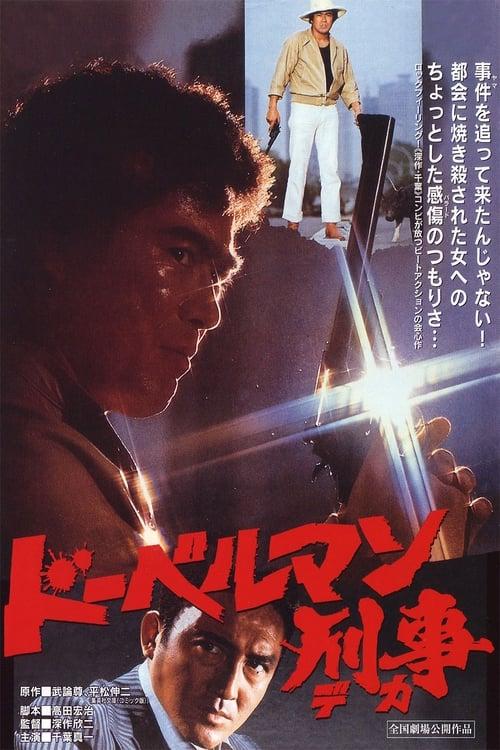 Filme ドーベルマン刑事 Em Boa Qualidade Hd 720p