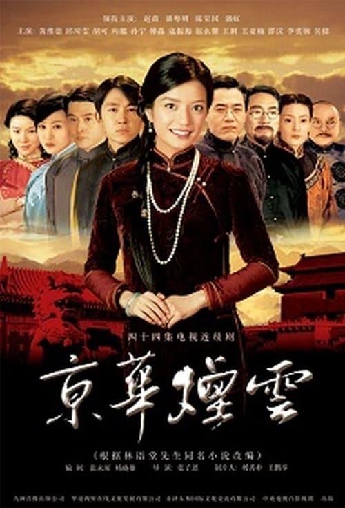 Moment in Peking (1970)