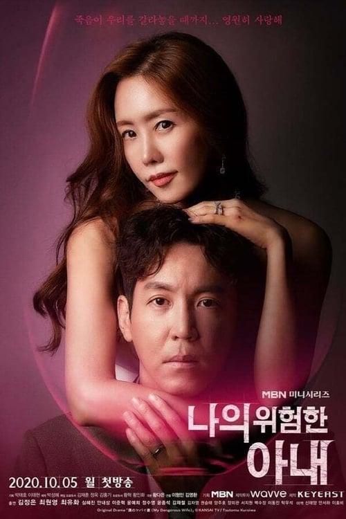 Nonton Drama Korea My Dangerous Wife (2020)