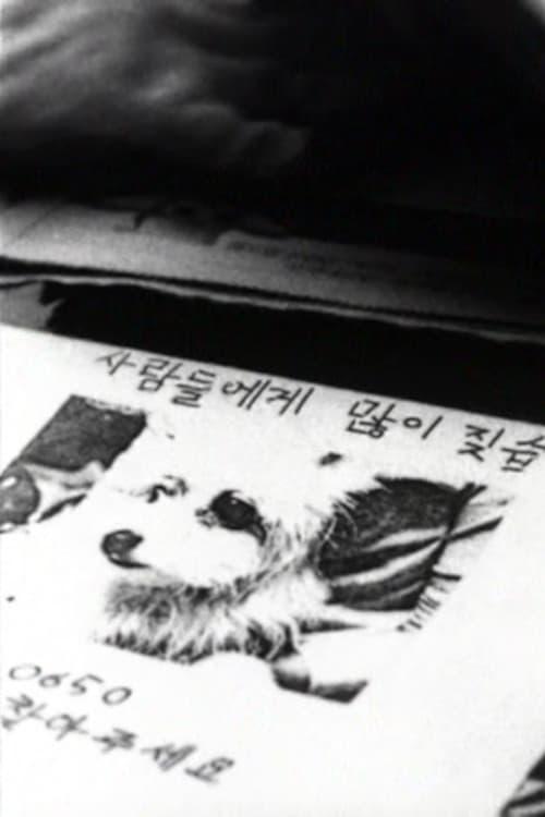 Doggy (2003)