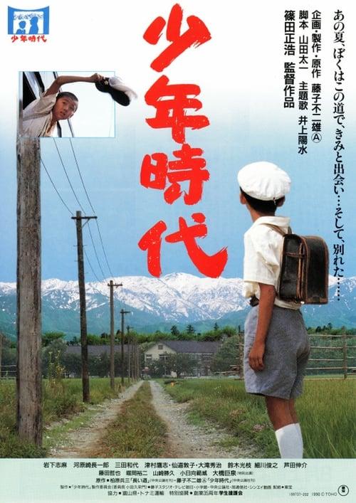 Takeshi: Childhood Days (1990) Poster