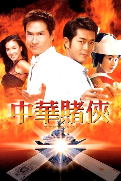 Mira La Película 中華賭俠 Con Subtítulos En Línea