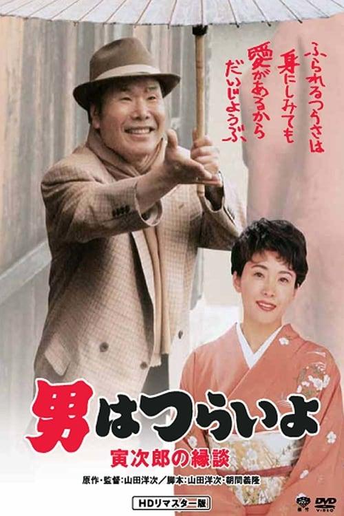 Mira La Película Otoko wa tsurai yo: Torajiro no endan Gratis