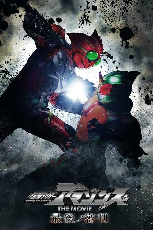 Kamen Rider Amazons The Movie: The Final Judgement 2018