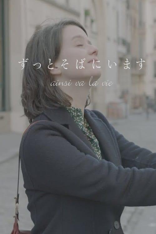 Ainsi Va La Vie (2019)