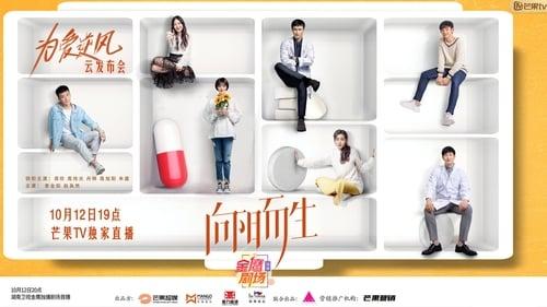Living Toward The Sun (2020) สู้เพื่อพบแสงแห่งรุ่งอรุณ Ep.1-3 ซับไทย