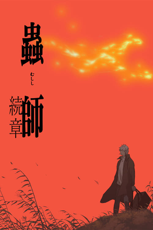 Mushishi: The Next Chapter - Path of Thorns (2014)