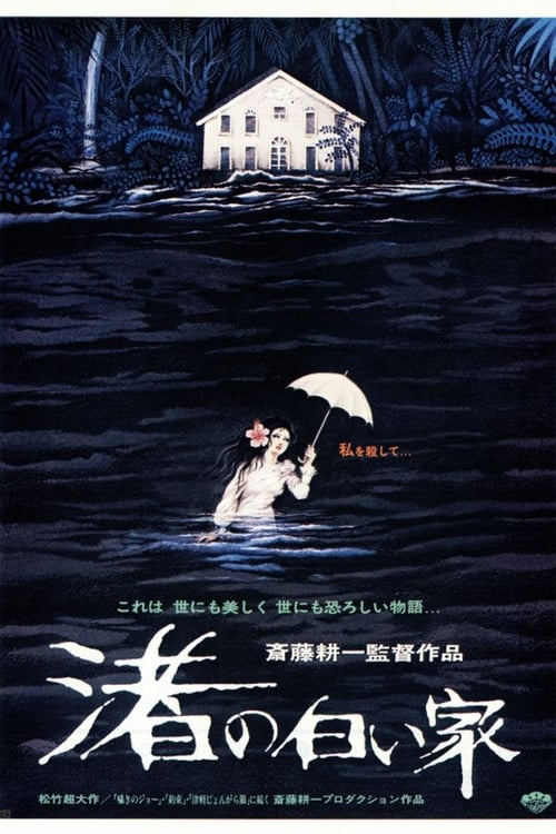 Invitation from the Beach (1978) Poster