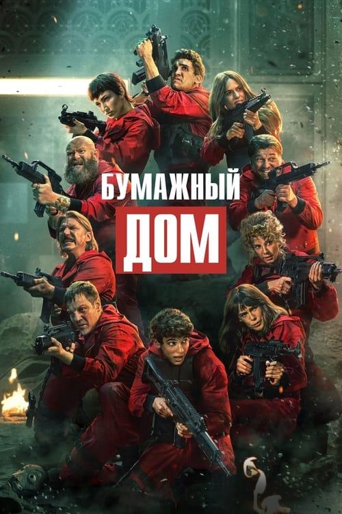 ПОЛУЧИТЬ СУБТИТРЫ Бумажный дом (2017) в Русский SUBTITLES   720p BrRip x264