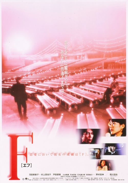 F (1998)