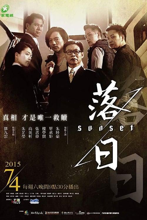Sunset (2015)
