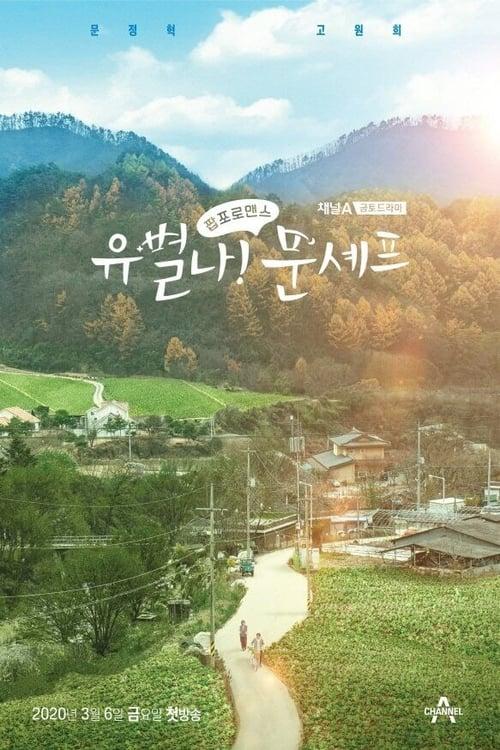 Nonton Drama Korea Eccentric! Chef Moon (2020)