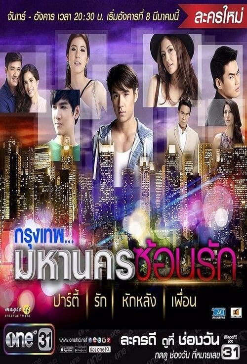 City of Light: The O.C. Thailand (2016)