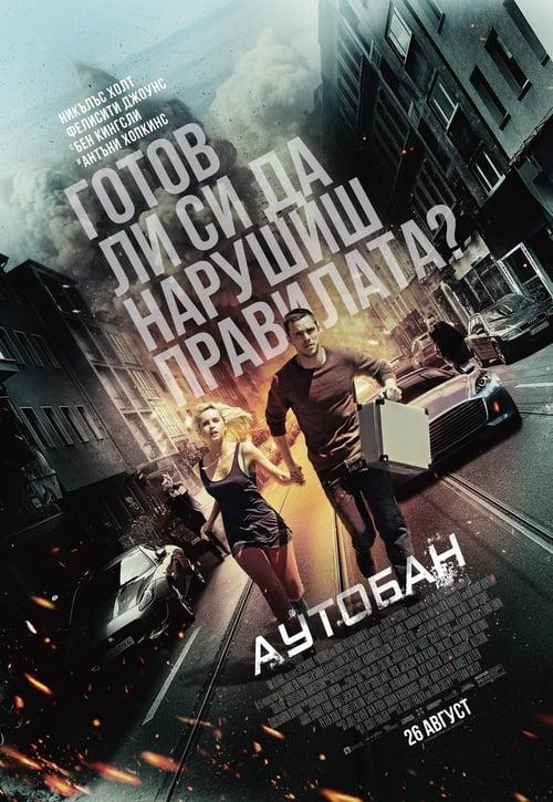 Аутобан