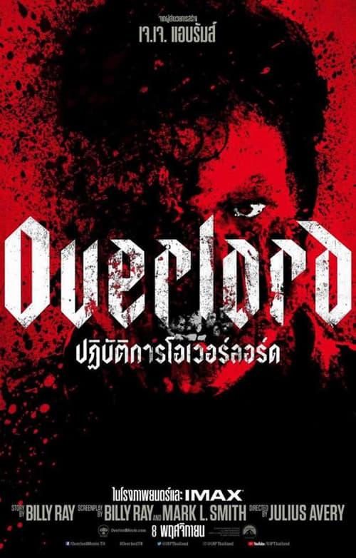 Overlord (2018) สมรภูมิถล่มกองทัพซอมบี้นาซี