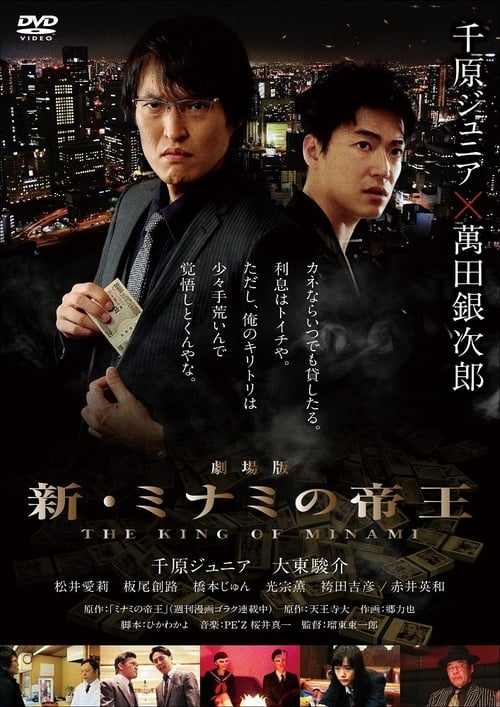 The King of Minami The Movie