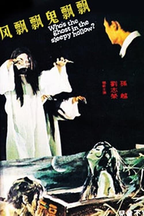 Assistir Filme Feng piao piao gui piao piao Em Boa Qualidade Gratuitamente