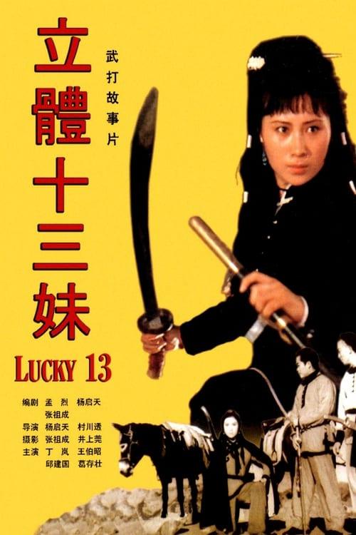 Revengence Superlady (1986)