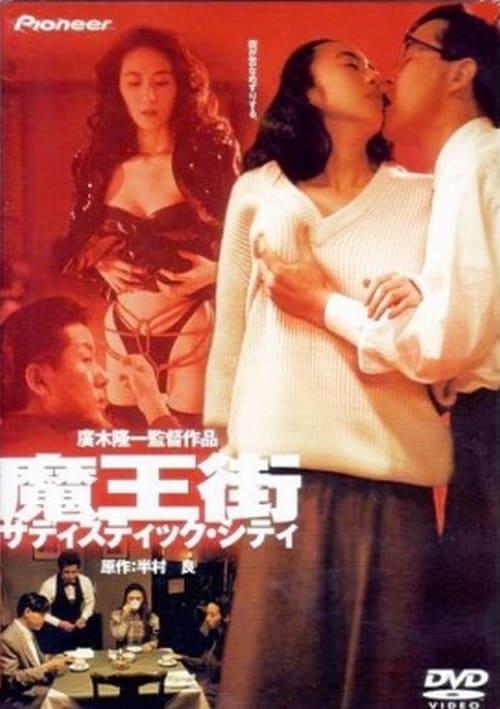 Maohgai (1993)