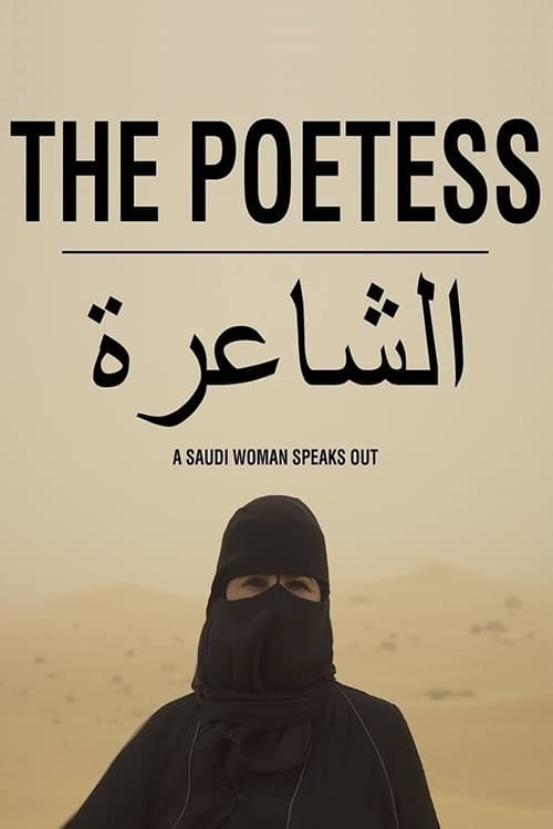 For Free The Poetess