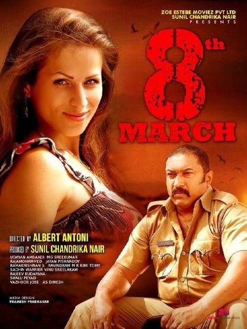 Eighth March (2015)