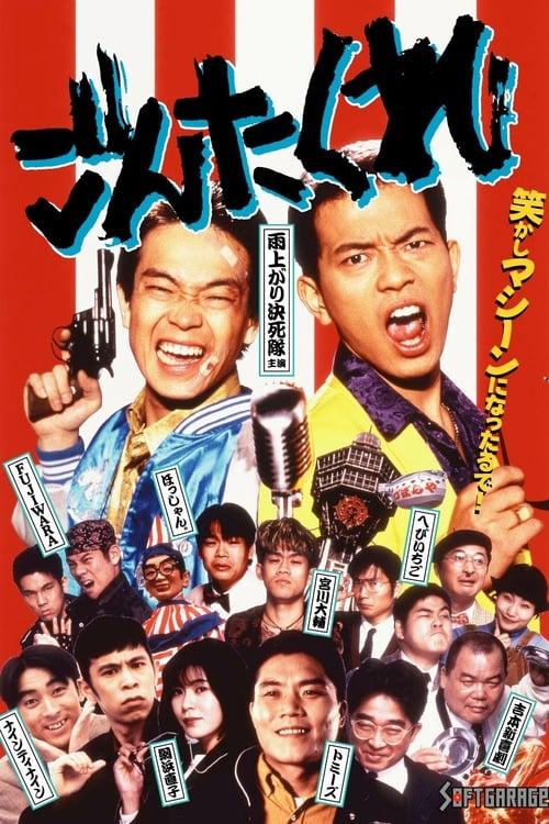 Gontakure (1995)