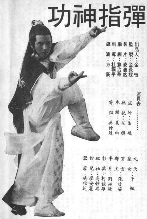 Película Dan zhi shen gong En Buena Calidad Hd 720p