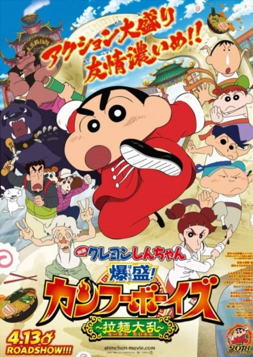 Crayon Shin-chan: Burst Serving! Kung Fu Boys - Ramen Rebellion tv HBO 2017, TV live steam: Watch online