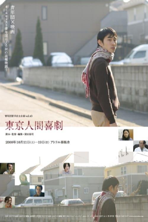 Mira La Película Tokyo ningen kigeki En Buena Calidad Hd