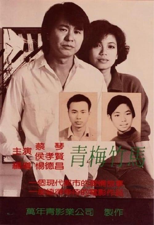 Film 青梅竹馬 Zdarma