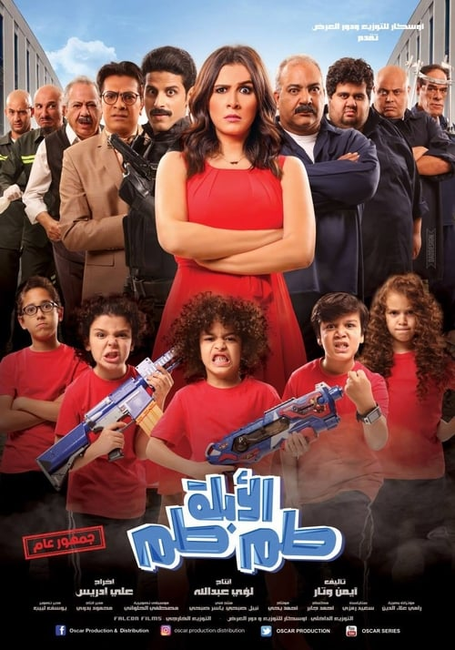 Watch Mrs. Tam Tam Online Hulu