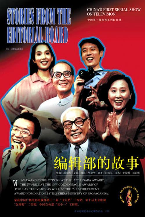 编辑部的故事 (1992)